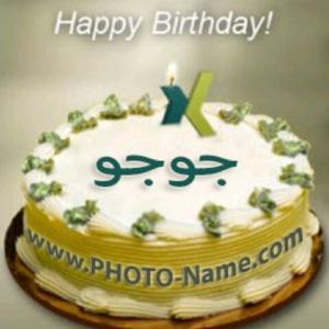 عکس کیک تولد اسم فاطمه