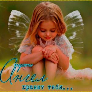 Пусть ангел хранит открытки 18